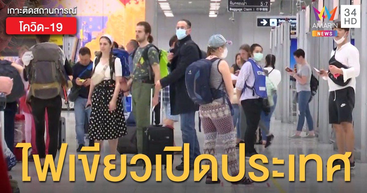 ครม.ไฟเขียว ให้นักท่องเที่ยวต่างชาติเข้าไทย อยู่ได้สูงสุด 270 วัน