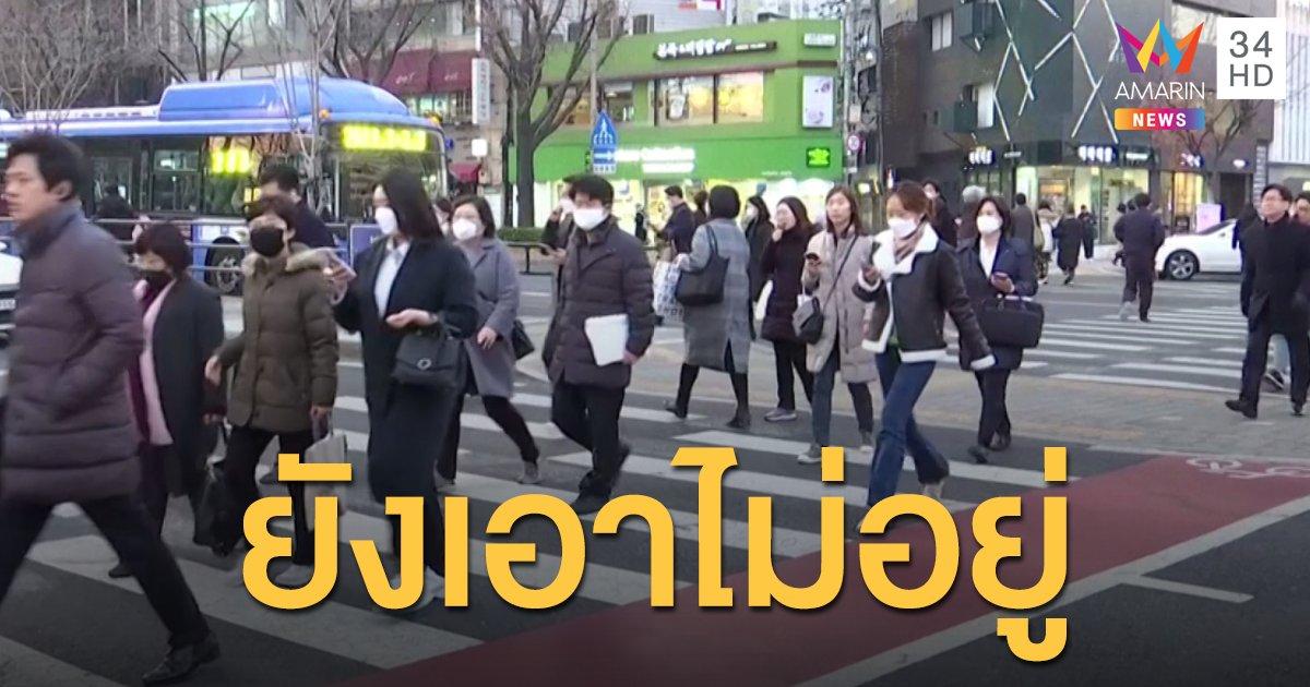 เกาหลีใต้พบผู้ติดเชื้อโควิดใหม่เพิ่มต่อเนื่อง กรุงโซลยังเยอะสุด