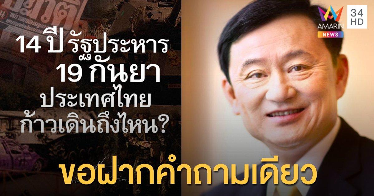 """""""ทักษิณ"""" โพสต์ถามครบรอบ 14 ปี รัฐประหาร ประเทศไทยก้าวเดินถึงไหน"""