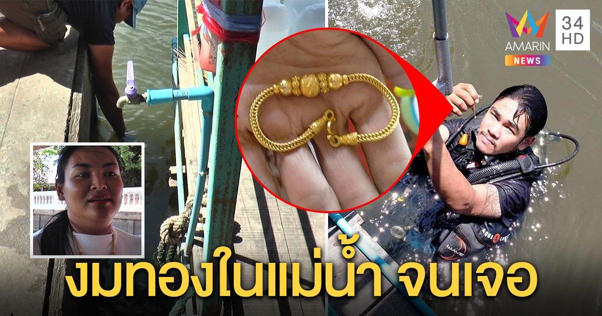 สุดเหลือเชื่อ! แม่ค้าทำทอง 1 บาทตกแม่น้ำ กู้ภัยงมลึก 8 เมตรได้คืน จ่อเดินสายแก้บน (คลิป)