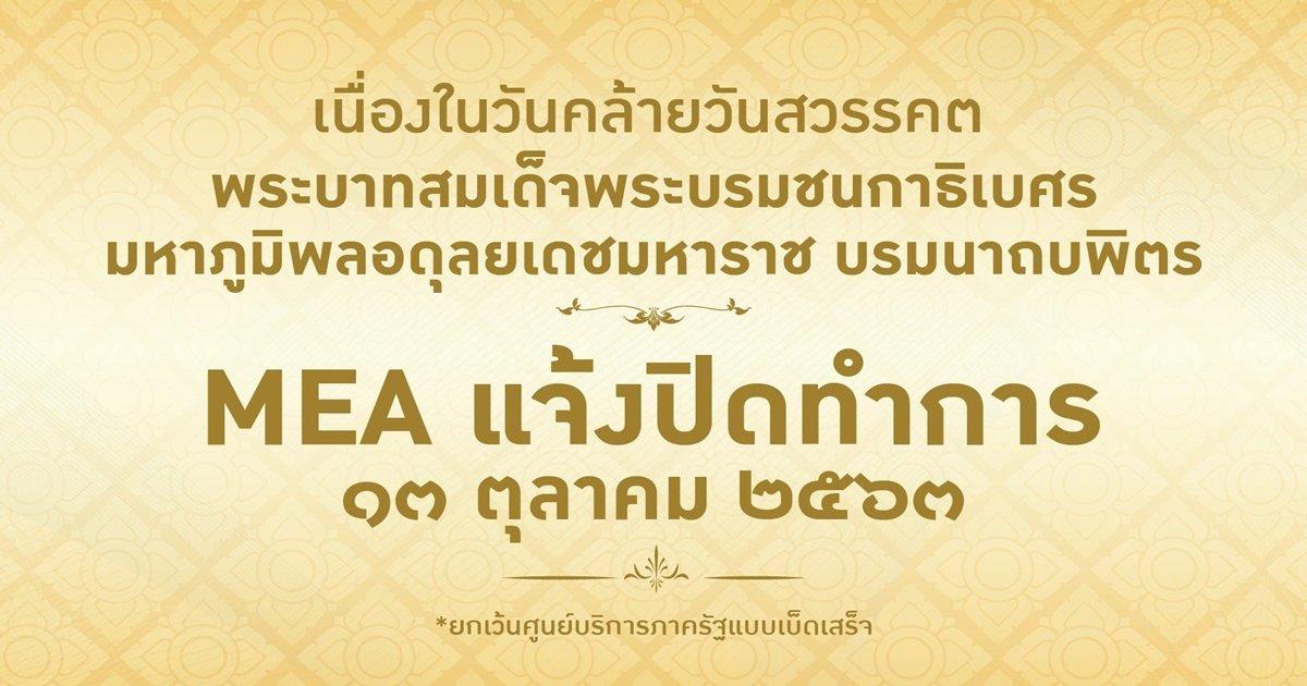MEA แจ้งปิดทำการ เนื่องในวันคล้ายวันสวรรคตในหลวง รัชกาลที่ 9