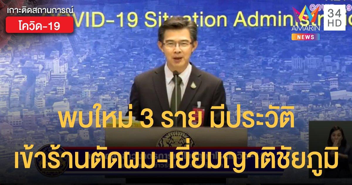 สถานการณ์แพร่ระบาดโรคโควิด-19 ในประเทศไทย 21 พ.ค. พบใหม่ 3 ราย มีประวัติเข้าร้านตัดผม-เยี่ยมญาติชัยภูมิ