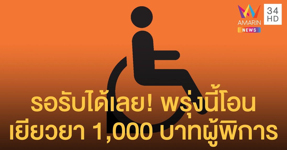 รอรับได้เลย! 29 พ.ค. 63 โอนเงิน 1,000 เยียวยาผู้พิการ 2 ล้านคน