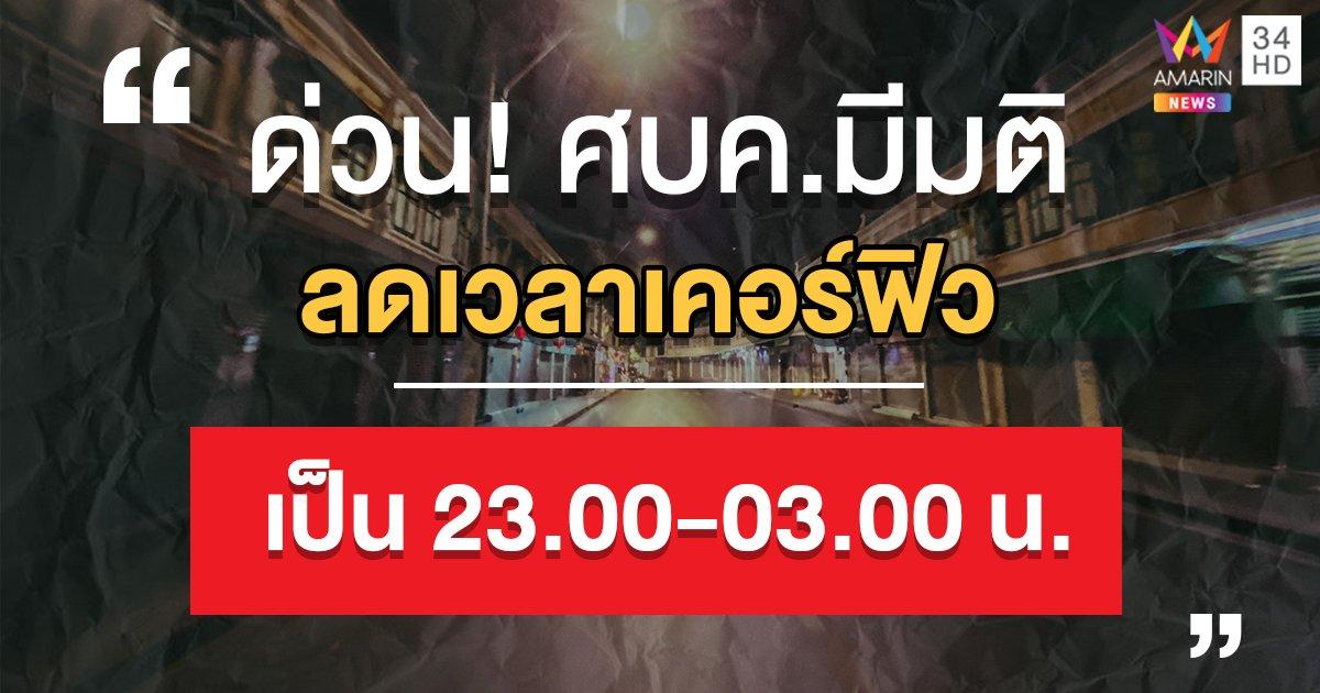 ศบค.เคาะลดเวลาเคอร์ฟิว เป็น 23.00-03.00 น. เพิ่มเวลาปิดห้างเป็น 3 ทุ่ม