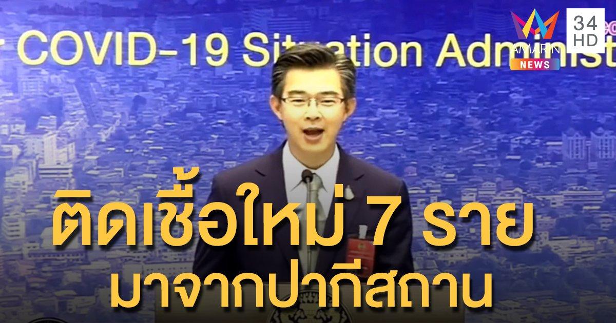 สถานการณ์แพร่ระบาดโรคโควิด-19 ในประเทศไทย 15 พ.ค. พบติดเชื้อใหม่ 7 ราย กลับมาจากปากีสถาน