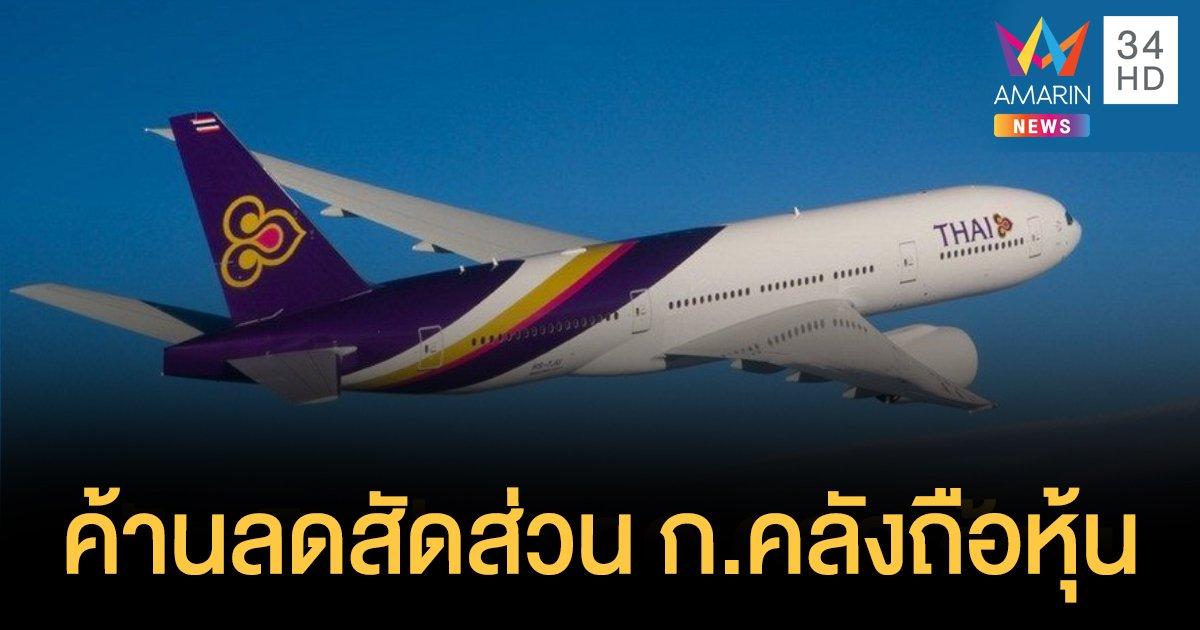 สหภาพแรงงานฯการบินไทย ร่อนแถลงการณ์ค้านมติลดสัดส่วน ก.คลังถือหุ้น
