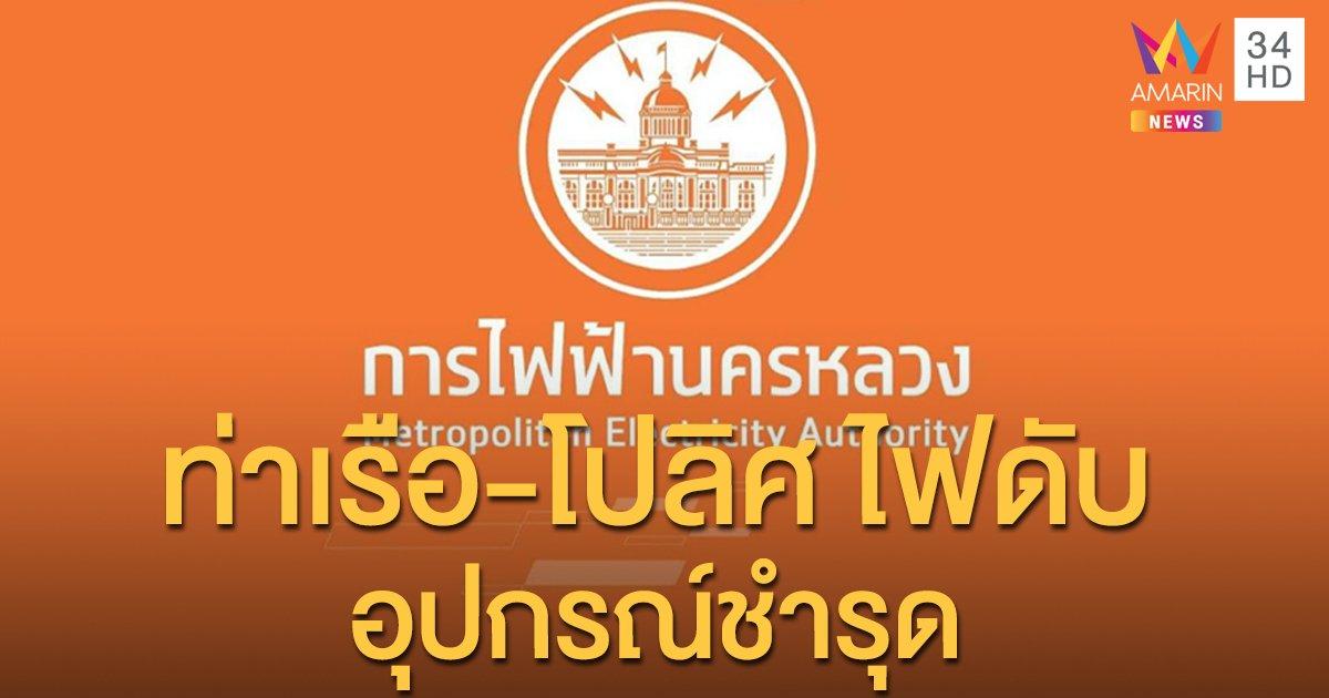 แจงเหตุไฟในสนามดับ คู่ท่าเรือ-โปลิศ ระหว่างแข่งไทยลีก เกิดจากอุปกรณ์ชำรุด