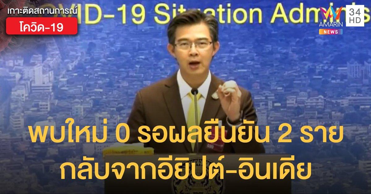 สถานการณ์แพร่ระบาดโรคโควิด-19 ในประเทศไทย 22 พ.ค. พบใหม่ 0 รอผลยืนยัน 2 รายกลับจากอียิปต์-อินเดีย