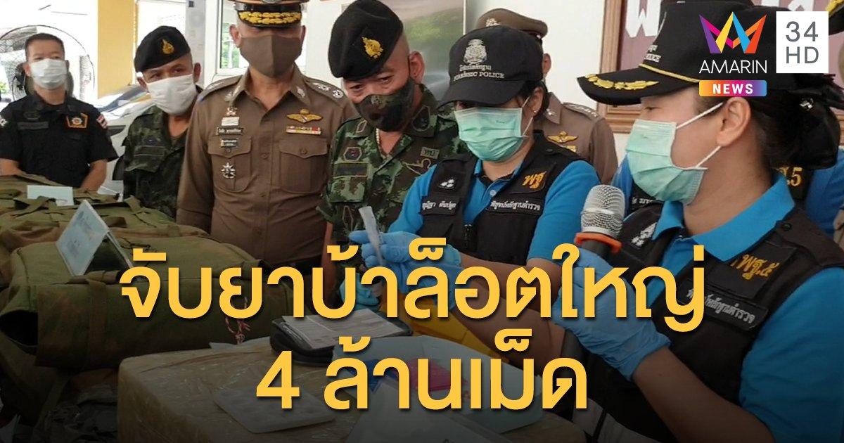 ตร.ภาค 5 จับยาบ้า 4 ล้านเม็ด หนุ่มชาวเขาเพิ่งรับจ้างขนครั้งแรกก็ไม่รอด!