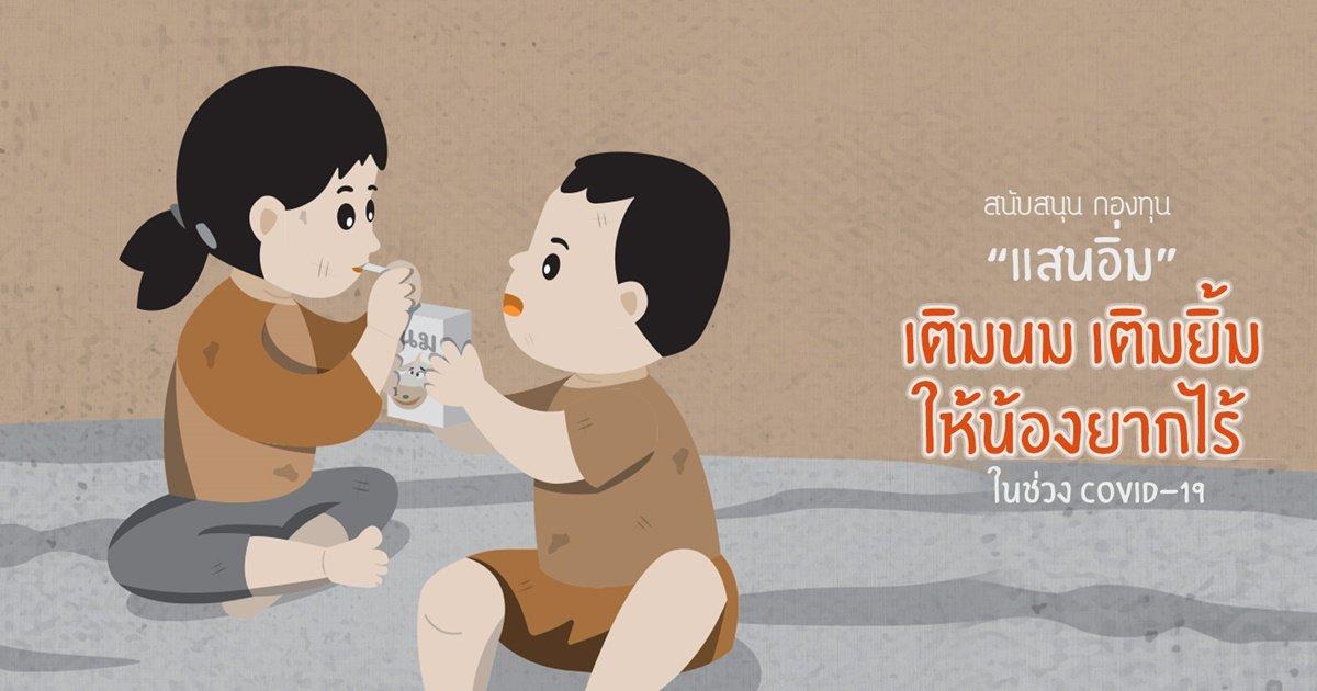 """""""แสนอิ่ม"""" เติมนมให้น้อง อิ่มท้องมื้อเช้า โครงการดี ๆ เพื่อให้เด็กยากไร้ 3,740 คนได้มีนมดื่ม"""