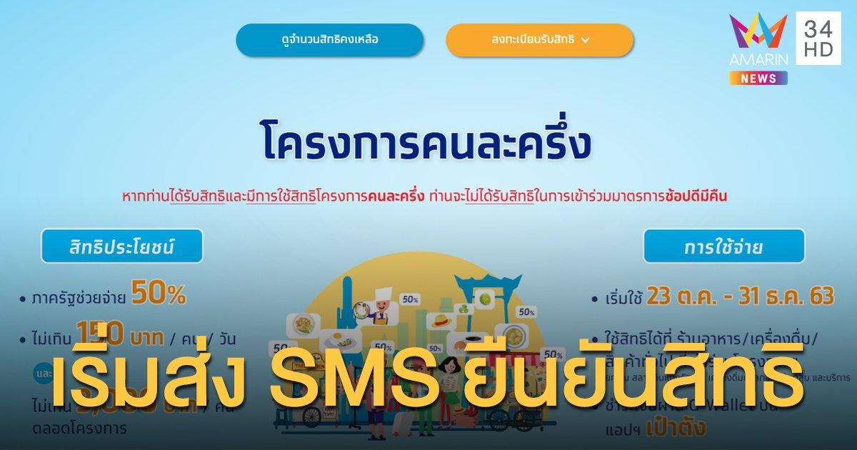ระบบเริ่มส่ง SMS ยืนยันสิทธิ 'คนละครึ่ง' เผยลงทะเบียนแล้วเกือบ 6 ล้านสิทธิ