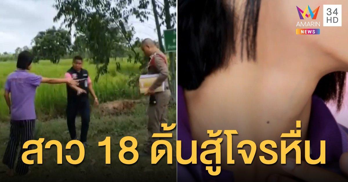 2 โจรหื่นมีดจี้สาว 18 เข้าป่า เหยื่อขัดขืนเจอตบหน้า-บีบคอ ก่อนหนียังกระชากสร้อย