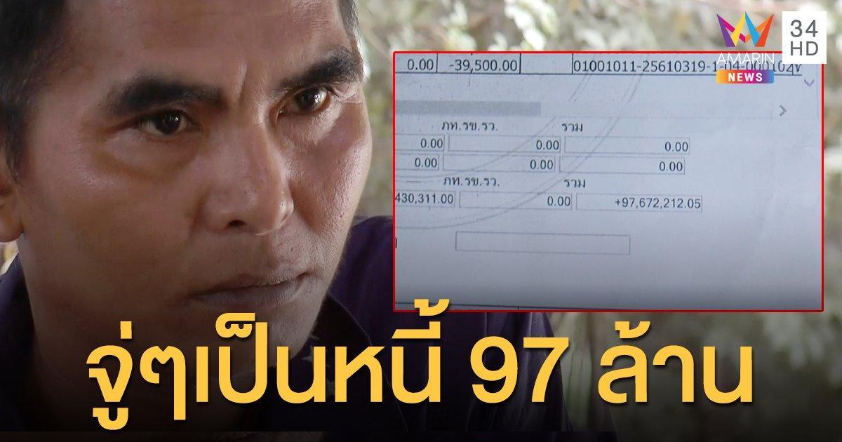 หนุ่มกรีดยางถูกฟ้องล้มละลาย เป็นหนี้ 97 ล้าน คาดเคยทำสำเนาบัตร ปชช.หาย