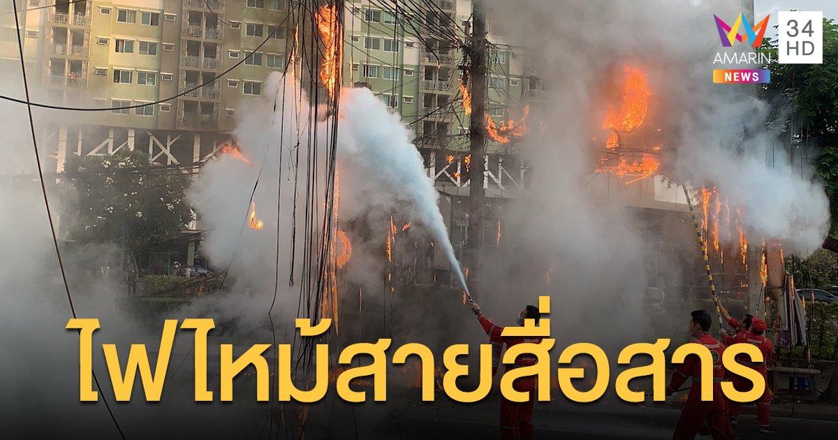 ระทึก! ไฟไหม้สายสื่อสาร หน้าคอนโดดังร่วงขวางถนน ทำรัชดาฯรถติดหนึบ