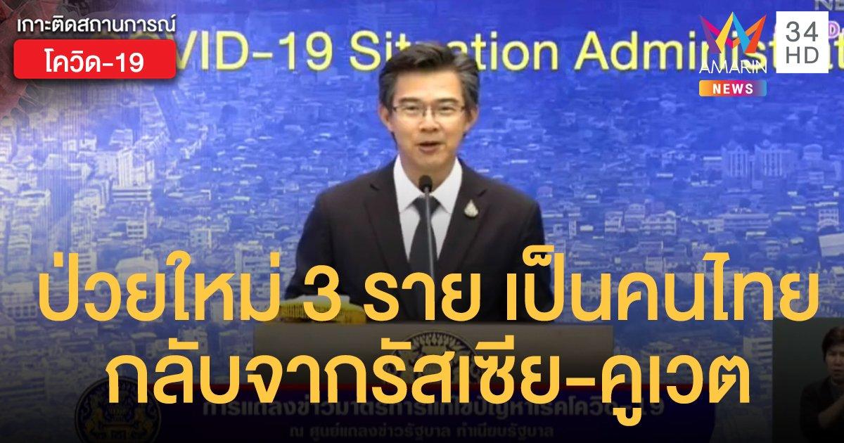 สถานการณ์แพร่ระบาดโรคโควิด-19 ในประเทศไทย 26 พ.ค. ป่วยใหม่ 3 ราย เป็นคนไทยกลับจากรัสเซีย-คูเวต