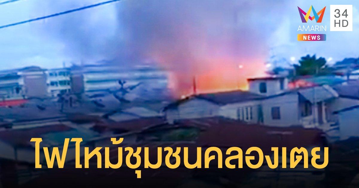 เกิดเหตุไฟไหม้ชุมชนคลองเตย จนท.เร่งสกัดเพลิง