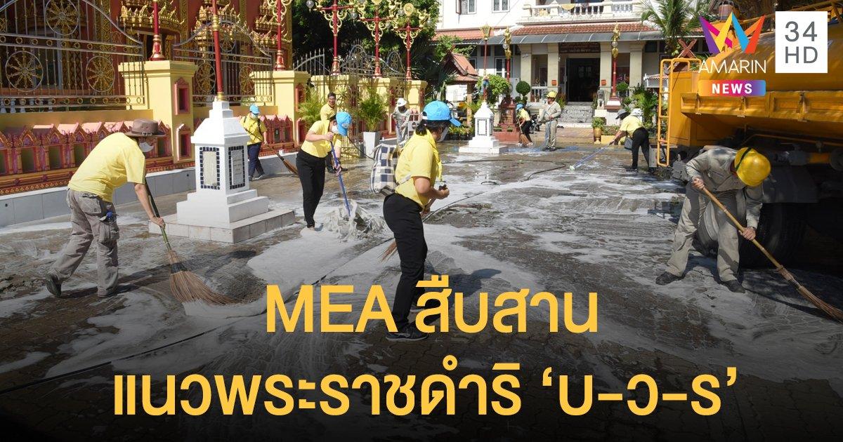 MEA อาสาพัฒนาศาสนสถาน สืบสานแนวพระราชดำริ 'บ-ว-ร' พัฒนาชุมชนให้เข้มแข็ง