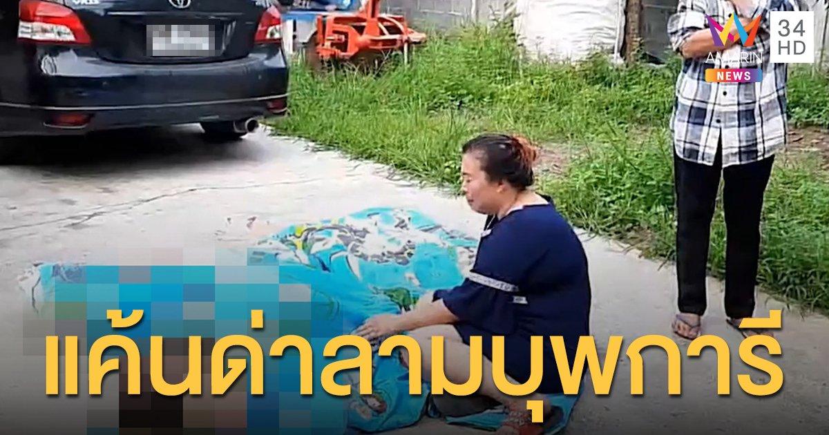 เมียแค้นผัวลามปามด่าถึงบุพการี มีดกระหน่ำแทงดับคาบ้าน