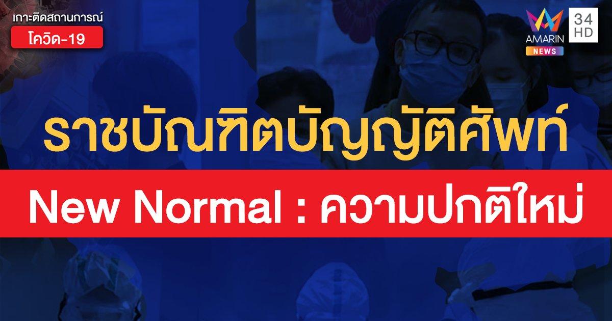"""ราชบัณฑิตบัญญัติศัพท์ """"New Normal"""" ความปกติใหม่, ฐานวิถีชีวิตใหม่"""
