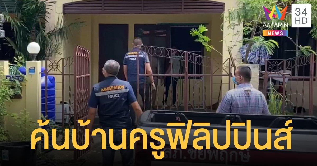 'ครูฟิลิปปินส์' ทำร้ายเด็กอนุบาลมอบตัว อึ้ง! ถือพาสปอร์ตอยู่ไทยได้ 30 วัน