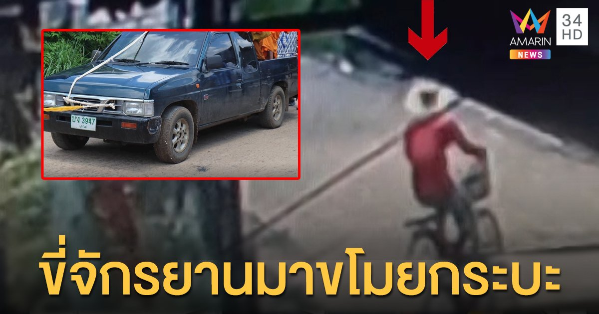 โจรแสบปั่นจักรยานไปขโมยรถกระบะ วงจรปิดพบเผ่นไปทาง อ.ตาพระยา
