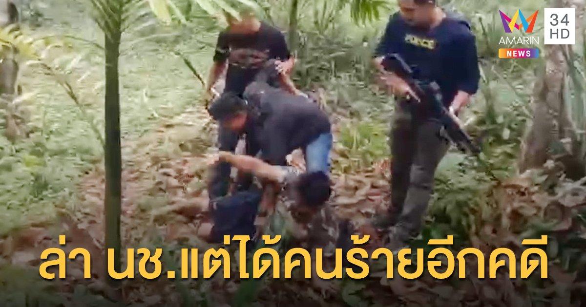 ไล่ล่าเดือดกลางสวนยาง ควานหา นช.แหกคุก กลับได้ตัวผู้ต้องหาอีกคดี