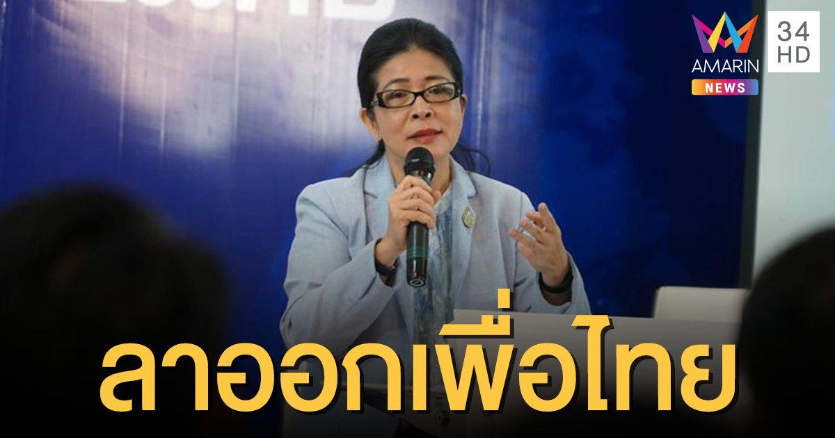 ทิ้งเพื่อไทย! คุณหญิงสุดารัตน์ นำทีม 3 อดีต รมต.ยื่นใบลาออกจากพรรค