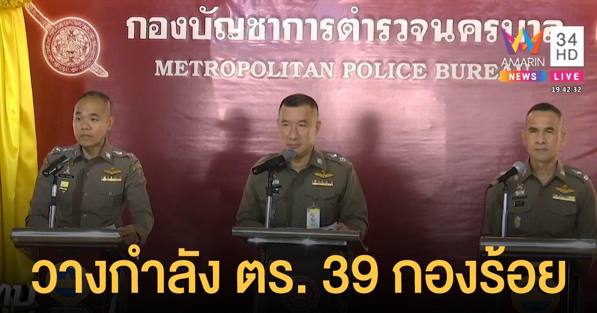 บช.น.จัดกำลังตำรวจ 5,850 นาย รับมือชุมนุม สนง.ทรัพย์สินฯ