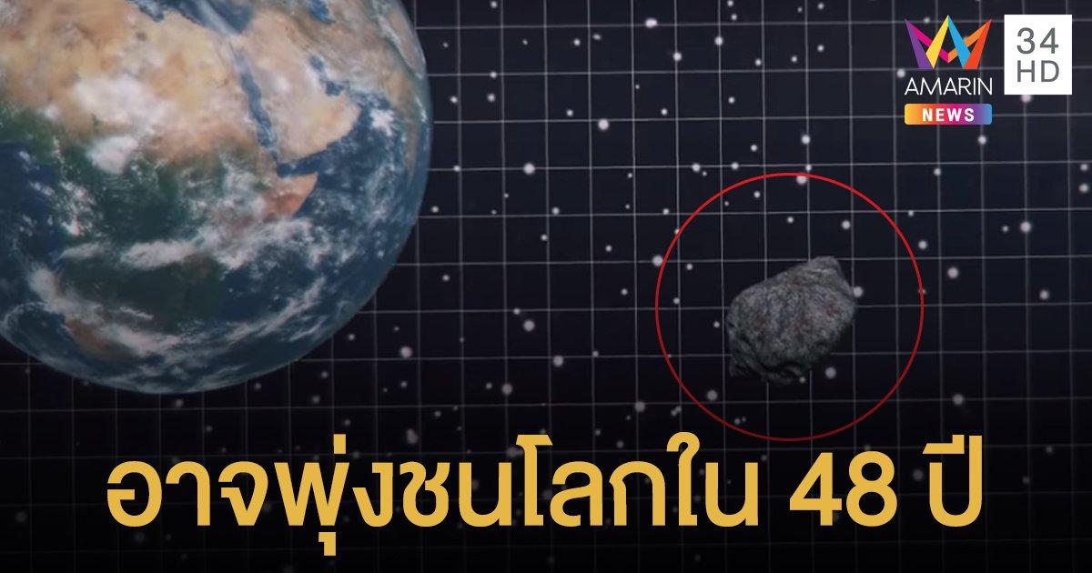 ดาวเคราะห์น้อย 'อะโพฟิส' อาจชนโลกในอีก 48 ปี แรงเท่านิวเคลียร์ถล่มฮิโรชิมา 8 พันลูก!