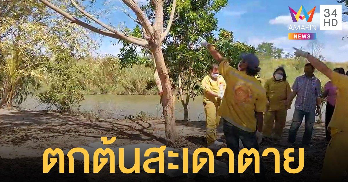 สลด! หนุ่มอยากกินสะเดา ปีนต้นสูง 5 เมตร เคราะห์ร้ายกิ่งหัก พลัดร่วงลงมาคอหักตาย
