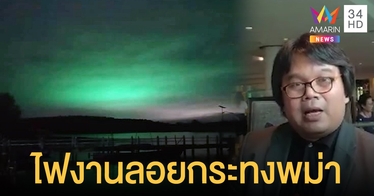เฉลยแสงสีเขียวเหนือท้องฟ้าเมืองระนอง ที่แท้ไฟงานลอยกระทงฝั่งเมียนมา