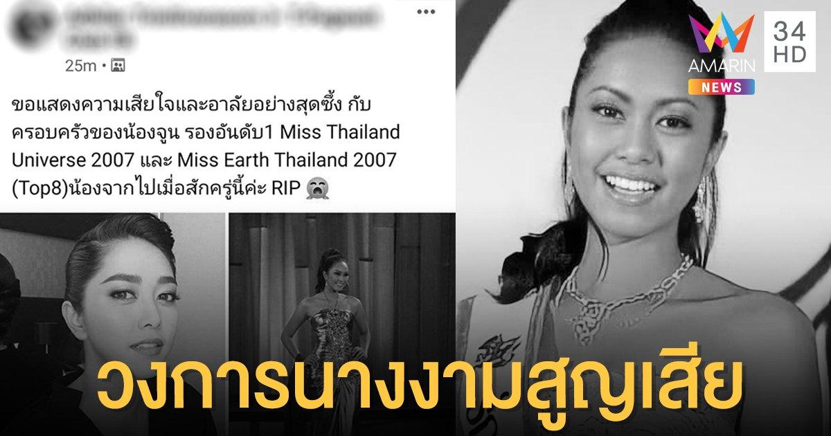 วงการนางงามสูญเสีย 'จูน จิราภรณ์' อดีตรองอันดับ 1 Miss Thailand Universe 2007