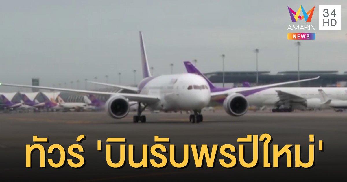 พารับพลังบวก! แคมเปญใหม่การบินไทย 'บินรับพรปีใหม่' บินวน 3 ชม.ไม่ลงจอด