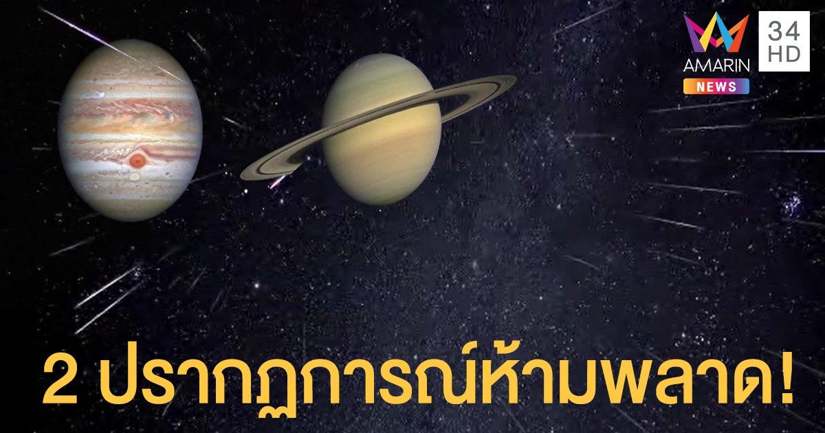 รอชม! 2 ปรากฏการณ์ 'ฝนดาวตกเจมินิดส์' กับดาวพฤหัส-ดาวเสาร์ ใกล้กันสุดในรอบ 397 ปี
