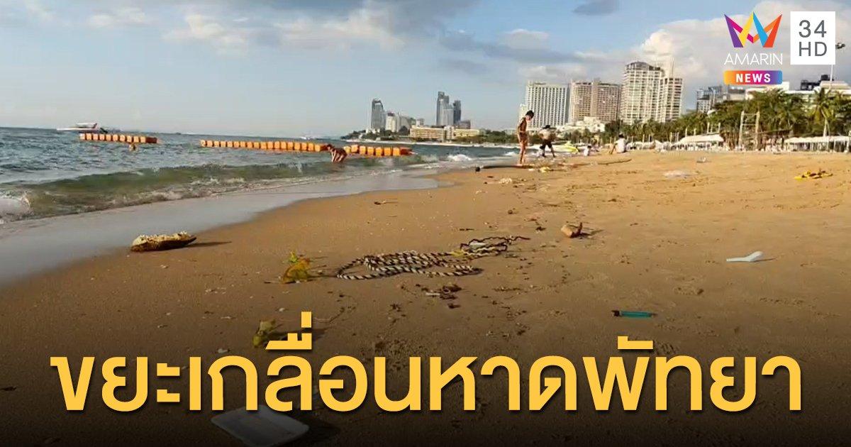 ขยะลอยเกลื่อนหาดพัทยา นักท่องเที่ยวทนไม่ไหวต้องช่วยกันเก็บ