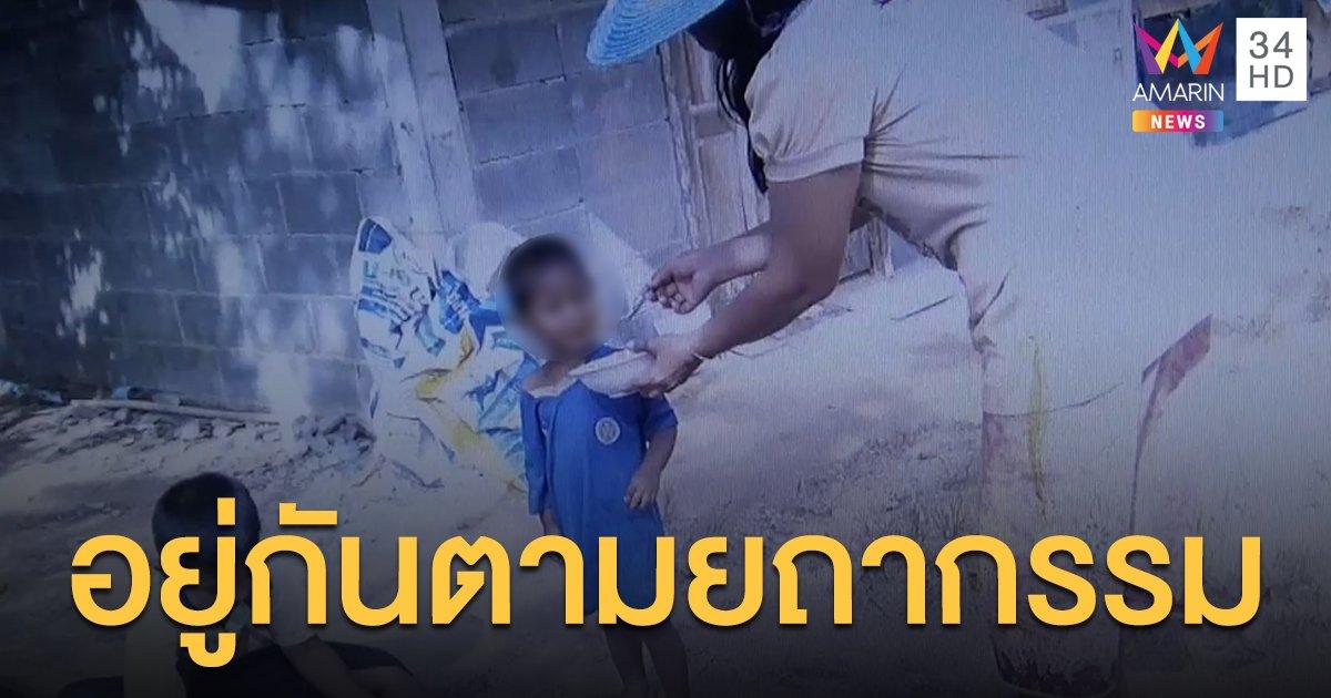 รันทด! พบหนูน้อยสองพี่น้อง ถูกแม่ทิ้งตามยถากรรม ชาวบ้านช่วยป้อนข้าว