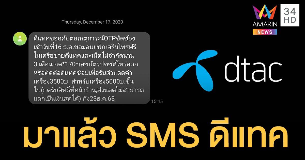 มาแล้ว  SMS ดีแทค ชดเชย OTP ล่ม แจกโปรโทรฟรี-เน็ตไม่อั้น 3 เดือน