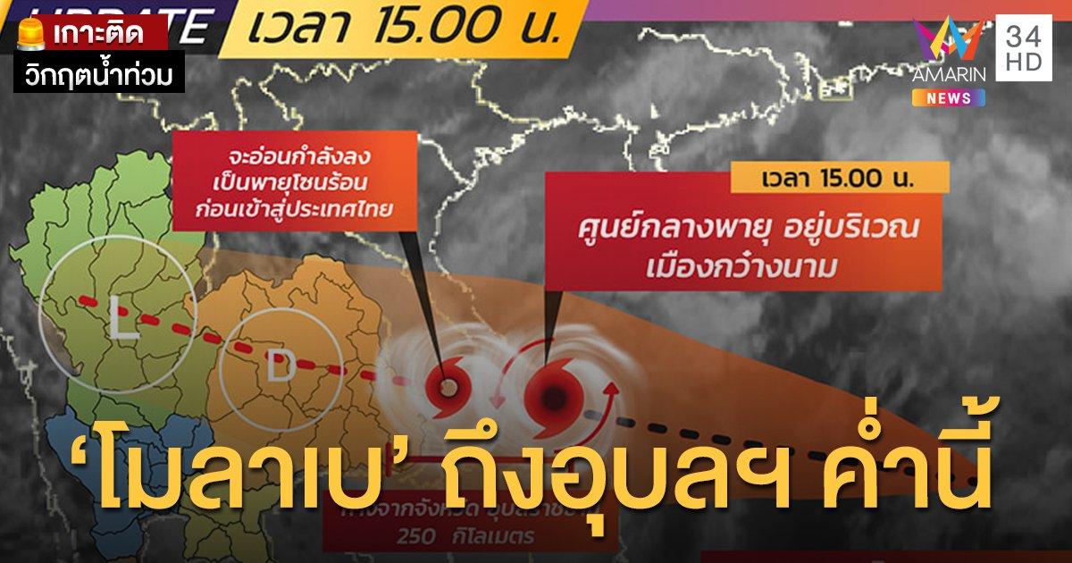อุบลฯ-อำนาจเจริญ รอรับมือ คาดการณ์พายุ 'โมลาเบ' มาถึงช่วงค่ำวันนี้