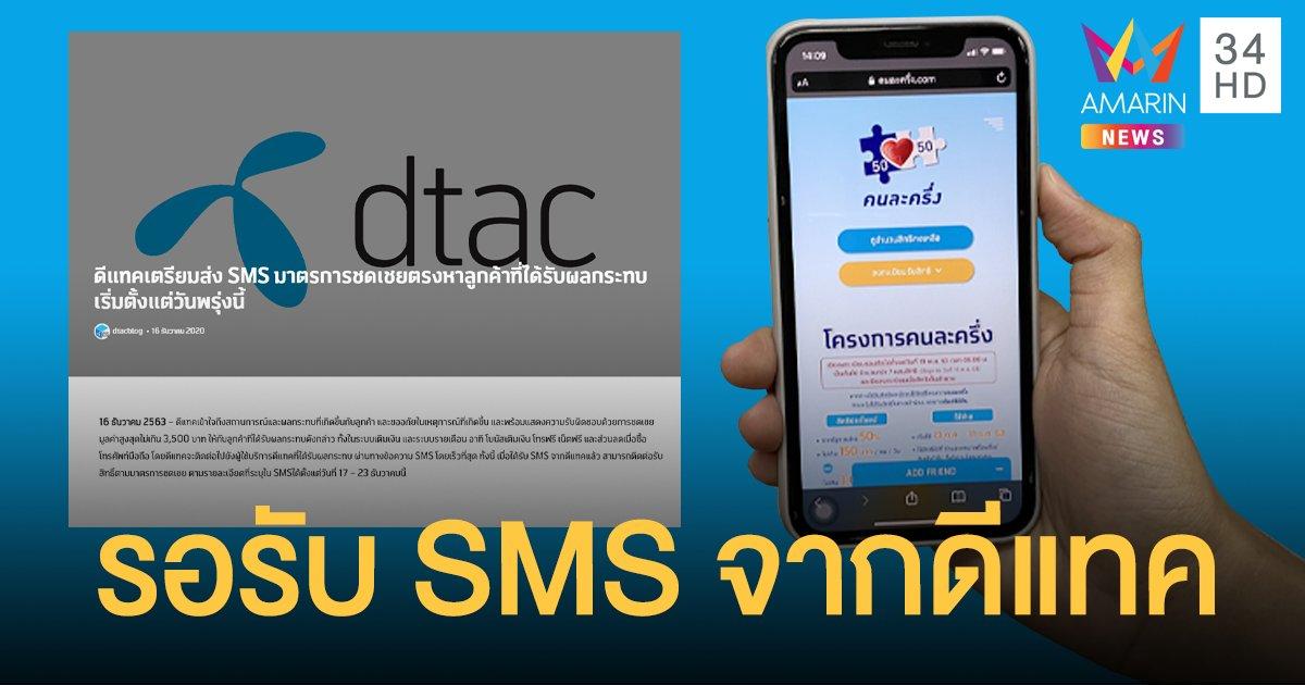 ลูกค้าไม่ได้ OTP ดีแทคให้รอรับ SMS ชดเชยมูลค่า 3,500 บาท