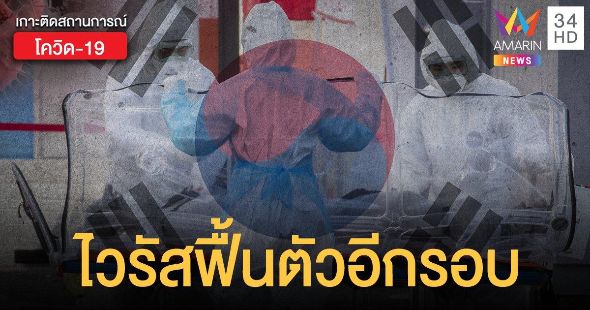 เกาหลีใต้วิตก! พบไวรัสในคนไข้ที่ฟื้นตัวแล้วกว่า 50 คน