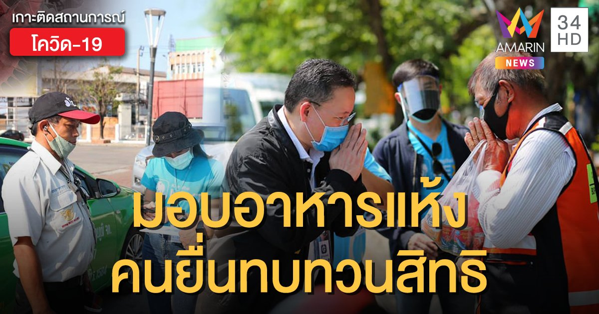 """""""กรุงไทย-ผู้พิทักษ์สิทธิ"""" ลงพื้นที่ตรวจสอบผู้ขอ """"ทบทวนสิทธิ"""" รับเงินเยียวยา 5 พัน"""