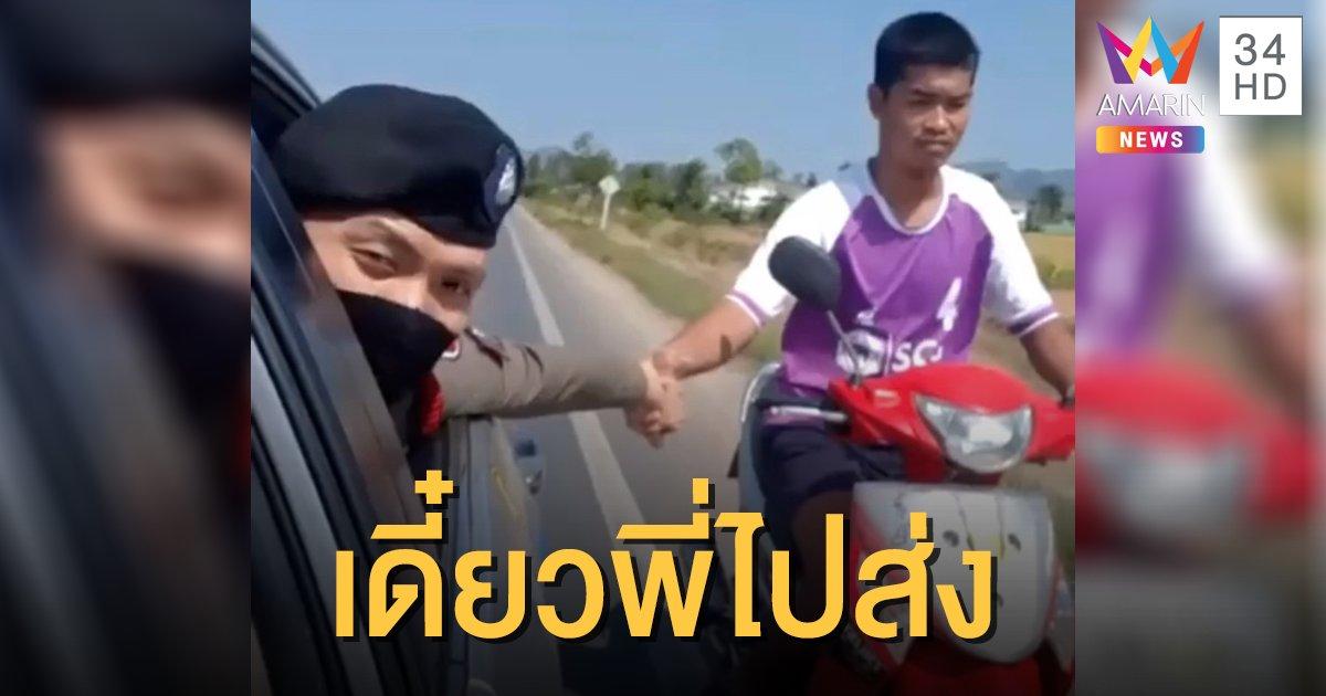 ชื่นชม! ตำรวจท่องเที่ยวพาหนุ่มน้อยกลับบ้าน หลังเจอรถจอดเสียข้างทาง (คลิป)