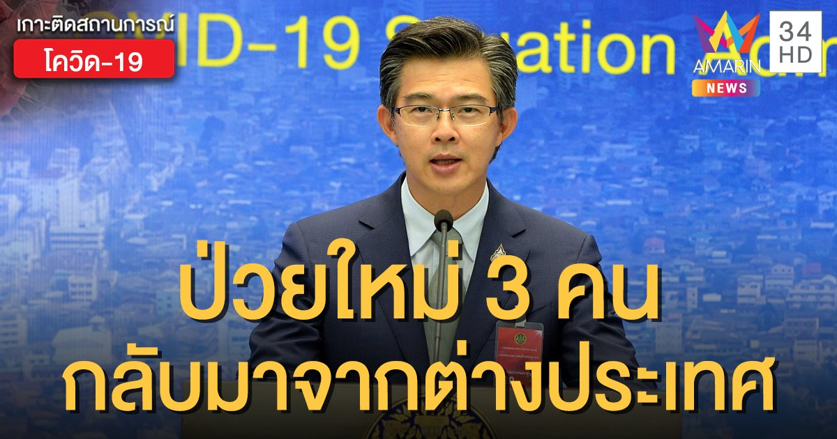 สถานการณ์แพร่ระบาดโรคโควิด-19 ในประเทศไทย 17 พ.ค. ผู้ป่วยใหม่ 3 ราย ไม่มีตายเพิ่ม