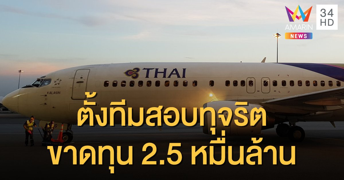 """""""ถาวร"""" ตั้งคณะทำงานสอบทุจริต """"การบินไทย"""" หลังขาดทุนต่อเนื่อง 3 ปี"""