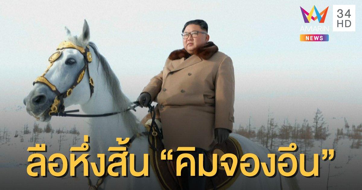 """ลือสะพัด! """"คิม จอง อึน""""  ผู้นำเกาหลีเหนือ ถึงแก่อสัญกรรมแล้ว"""