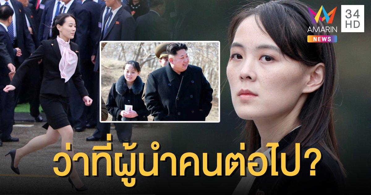 """รู้จัก """"คิม โย จอง"""" สตรีผู้ทรงอิทธิพลในเกาหลีเหนือ และอาจเป็นผู้นำคนต่อไป"""