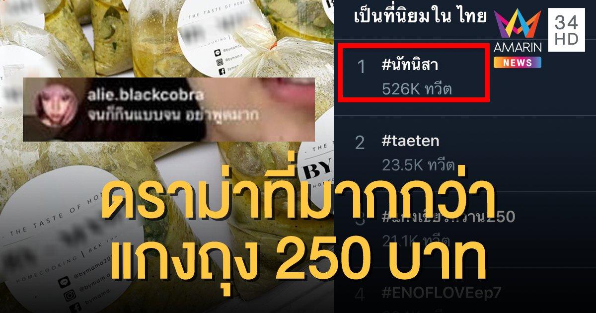ไฟลุกทวิตเตอร์! แฮชแท็ก #นัทนิสา ถล่มเน็ตไอดอลดัง แกงถุง 250 -เหยียดคนจน