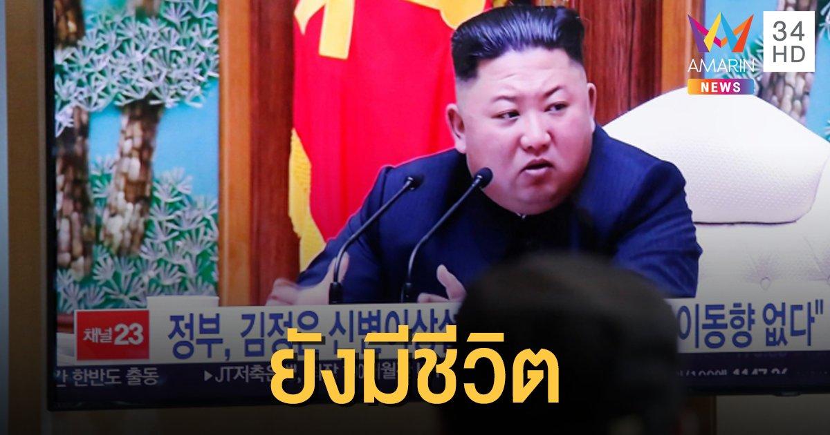 """ทางการเกาหลีใต้ ยืนยัน """"คิม จอง อึน""""  ผู้นำเกาหลีเหนือ ยังไม่ตาย"""