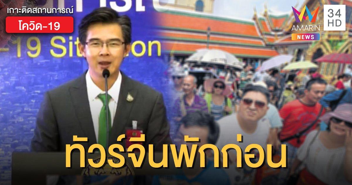 หายห่วง! โฆษก ศบค. ยืนยัน นักท่องเที่ยวจีนยังเข้ามาไทยไม่ได้