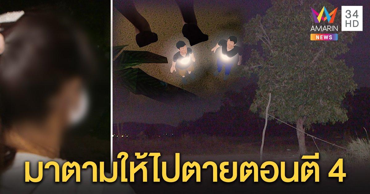 ต้นหว้าอาถรรพ์ผูกคอ 3 ศพ กู้ภัยอึ้งใช้กิ่งเดียวกัน ญาติเชื่อผีปลุกไปหาตอนตี 4 (คลิป)